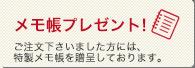 メモ帳プレゼント!