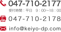 047-710-2177